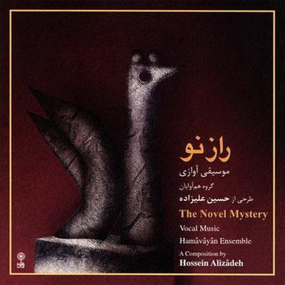 Hossein Alizadeh - Raze No